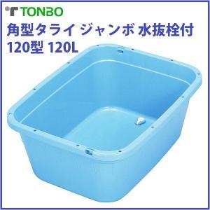 大型商品B/角型タライ 120型 120L ジャンボ 水抜栓付 水抜きカンタン、プラスチック製たらい 新輝合成(トンボ) TONBO kiyo-store