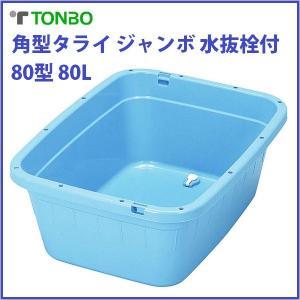 ≪大型商品≫【角型タライ】 80型 80L ジャンボ 水抜栓付 水抜きカンタン、プラスチック製たらい 新輝合成(トンボ) TONBO|kiyo-store