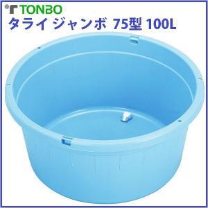 ≪大型商品≫【タライ】 75型 100L ジャンボ 野菜洗いや肥料の混合、子どもの水遊びなど。プラスチック製たらい 新輝合成(トンボ) TONBO|kiyo-store
