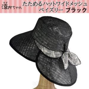 たためるハットワイドメッシュ ペイズリー ブラック 遮熱性・UVカット・紫外線・熱中症対策用 遮光帽子 丸福繊維 722|kiyo-store