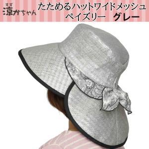 たためるハットワイドメッシュ ペイズリー グレー 遮熱性・UVカット・紫外線・熱中症対策用 遮光帽子 丸福繊維 723|kiyo-store