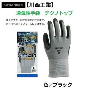 【テクノトップ】 ブラック 1P×10双組 シームレス縫手袋 薄くて丈夫!手のひらに油に強いニトリルゴムをコーティング。 川西工業♯2983|kiyo-store