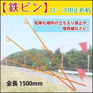 鉄ピン 1500mm 10本組 ロープ用止め杭・ロープスティック2段 駐車場・工事現場などの境界線、標識ロープ止めに KU|kiyo-store