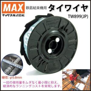 タイワイヤ TW899(JP) 50巻入 マックス(MAX) 鉄筋結束・なまし鉄線 KU|kiyo-store