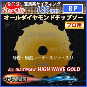 メール便/オールダイヤモンドチップソー サイディング用 外径125mm×刃数8P 1枚 タフ切断。静音・制振レーザースリット入 MOD-12508P kiyo-store