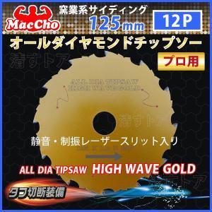 メール便/オールダイヤモンドチップソー サイディング用 外径125mm×刃数12P 1枚 タフ切断。静音・制振レーザースリット入 MOD-12512P|kiyo-store