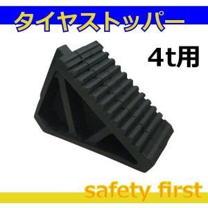 タイヤストッパー 4t用 カーストッパー・トラック用品・車輪止・車止め|kiyo-store