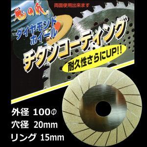 チタンコーティングダイヤ砥石 100mm ディスクグラインダー用 ダイヤモンドホイール フジ鋼業 FD-001|kiyo-store