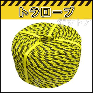 【トラロープ】太さ9mm 長さ200m 1巻|kiyo-store