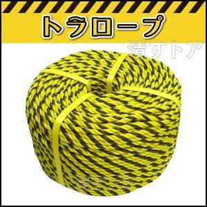 トラロープ 太さ9mm 長さ200m 4巻組 駐車場・安全確保などの標識ロープ・黄黒ロープ PL|kiyo-store