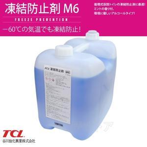 凍結防止剤 20L ミントの香り付 循環式仮設トイレの凍結防止液に最適! TCL-M6|kiyo-store