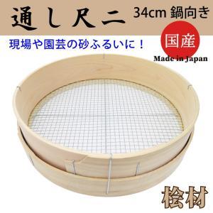 通し 尺二 亜鉛引網3目 径34cm×高9cm 国産木枠ふるい 桧曲輪加工製品 立松工芸|kiyo-store
