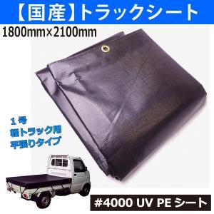 国産 トラックシート 1.75m×2.1m 軽トラック用 1号平張りタイプ 丈夫で安心の国産荷台カバー! UC|kiyo-store