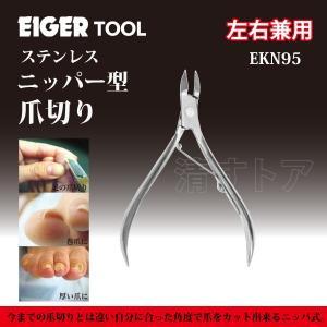 【甘皮&爪切り】 95mm ニッパータイプのつめ切り 刃が爪に合わせた形状で切りやすい。 アイガーツール EKN95|kiyo-store