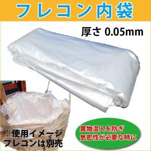フレコン内袋 厚さ0.05mm 50枚組 透明ポリエチレン PE袋・ナイタイ トン袋・大型土のう・フレコンバック・トンパック用。内・外袋|kiyo-store