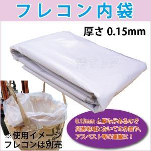 フレコン内袋 厚さ0.15mm 15枚組 半透明ポリエチレン PE袋・ナイタイ トン袋・大型土のう・フレコンバック・トンパック用。内・外袋|kiyo-store