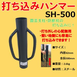 打ち込みハンマー 内径42mm×全長500mm 支柱・防獣杭や単管パイプの手打ち槌。 シンセイ SH-500