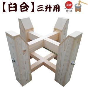 国産 臼台 三升用 檜-ひのき-  餅つきうす用の台 近藤樫材木工所 kiyo-store