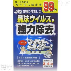 ウイルス・キライダー(洗濯用) 42g ウイルスを洗濯と同時に除去!! アイスリー工業 3466|kiyo-store