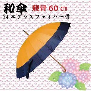 和傘 60cm グラスファイバー24本骨 傘袋付 カラシ|kiyo-store