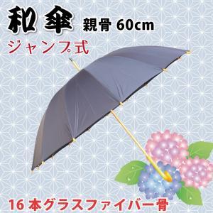 和傘 60cm グラスファイバー16本骨 ジャンプ式 傘袋付 黒色|kiyo-store