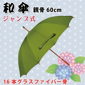 和傘 60cm グラスファイバー16本骨 ジャンプ式 傘袋付 カーキ|kiyo-store