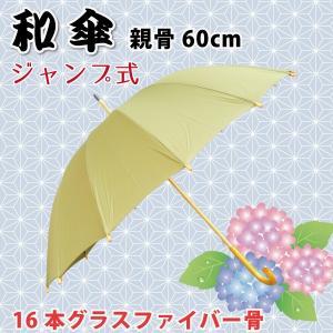 和傘 60cm グラスファイバー16本骨 ジャンプ式 傘袋付 草色|kiyo-store