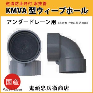 KMVA型ウィープホール アンダードレーン用 呼び径50mm 逆流防止弁付水抜管 鬼頭忠兵衛商店|kiyo-store