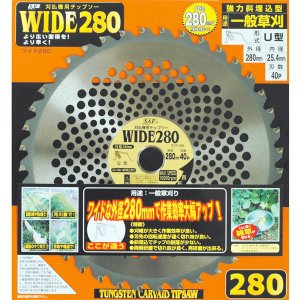 【ワイド280】 280×40P 草刈り、刈払機用チップソー替刃 小林鉄工所|kiyo-store