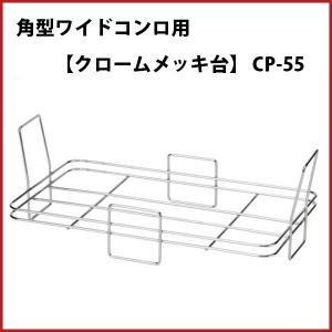 クロームメッキ台 キンカの角型ワイドコンロ専用 業務用こん炉用台 キンカ CP-55|kiyo-store