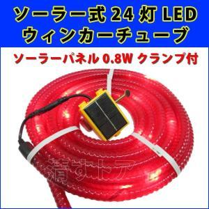 ソーラー式 ウィンカーチューブ 10個組 径22×10m 24灯LED 単管取付金具付 夜間点滅ウインカーチューブライト LTJ-5|kiyo-store