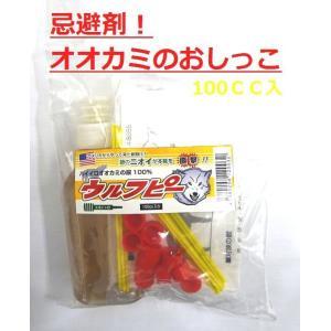 【ウルフピー】 100cc 専用容器付 オオカミの尿 イノシシ、鹿除け!動物忌避剤|kiyo-store