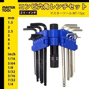 マスターツール コンビ六角レンチセット 狭い場所やボルトの仮締めが早くでき作業性抜群です アイガーツール MT-15pc|kiyo-store