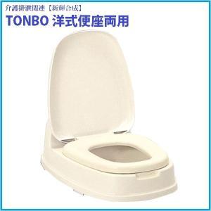 洋式便座両用型 工事不要な据え置きタイプ 使いやすさと安全性をしっかりと考えた使う人にやさしい 新輝合成(トンボ) TONBO|kiyo-store