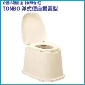 洋式便座据置型 工事不要な据え置きタイプ 使いやすさと安全性をしっかりと考えた使う人にやさしい 新輝合成(トンボ) TONBO|kiyo-store
