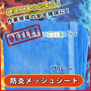 防炎メッシュシート アウトレット ブルー 1.8×5.4m 450P 建設足場用シート・国産青色防炎(1枚)|kiyo-store