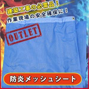 防炎メッシュシート アウトレット 濃いブルー 1.8×5.4m 450P 建設足場用シート・国産青色防炎|kiyo-store