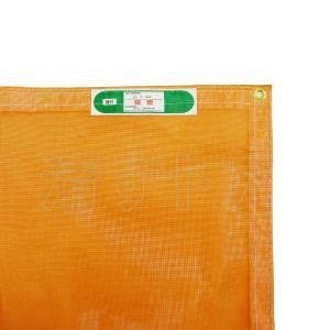 防炎メッシュシート アウトレット オレンジ 1.8×5.4m 450P 建設足場用シート・国産橙色防炎|kiyo-store|03
