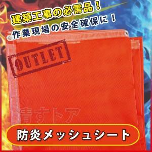 防炎メッシュシート アウトレット レッド 1.8×5.4m 450P 建設足場用シート・国産赤色防炎|kiyo-store