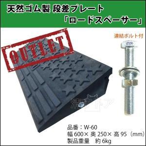 段差プレート アウトレット W-60 600x250x95mm 天然ゴム製段差スロープ・ロードスペーサー 倉庫、駐車場などの段差に。 WATT kiyo-store