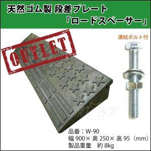 段差プレート アウトレット W-90 900x250x95mm 天然ゴム製段差スロープ・ロードスペーサー 倉庫、駐車場などの段差に。 WATT kiyo-store