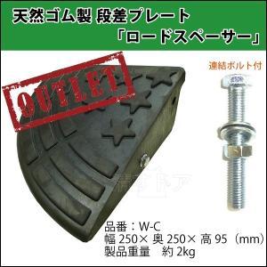 段差プレート アウトレット コーナー W-C 250x250x95mm 天然ゴム製段差スロープ・ロードスペーサー 倉庫、駐車場などの段差に。 WATT kiyo-store