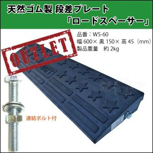 段差プレート アウトレット W5-60 600x150x45mm 天然ゴム製段差スロープ・ロードスペーサー 倉庫、駐車場などの段差に。 WATT kiyo-store