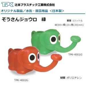 直送/ぞうさんジョウロ 緑 1L 60個入 定番かわいい象さん如雨。露景品などにどうぞ! 辻本プラスチック TPK-4001G|kiyo-store