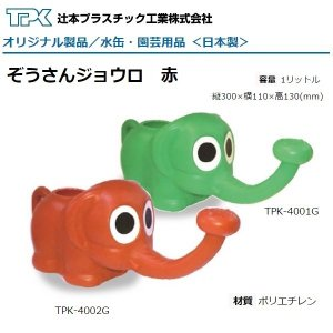 ぞうさんジョウロ 赤 1L 60個入 定番かわいい象さん如雨露。露景品などにどうぞ! 辻本プラスチック TPK-4002G|kiyo-store