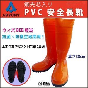在庫処分!PVC 安全長靴 鋼先芯入り オレンジ 25.5cm ウィズEEE相当 抗菌・防臭生地 アスユニ AS-320|kiyo-store