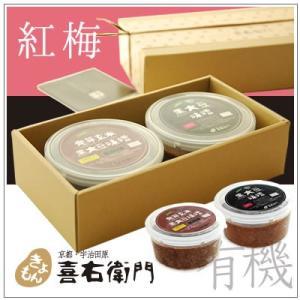 [贈答に]有機味噌ギフト 紅梅 〜発芽玄米黒大豆味噌・黒大豆味噌 2個入り |kiyomon