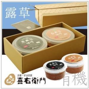 [贈答に]有機味噌ギフト 露草 〜有機黒大豆味噌・有機白大豆味噌 2個入り |kiyomon