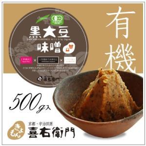オーガニック/京都 喜右衛門・有機黒大豆味噌[甘口] 500g