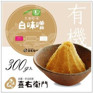 オーガニック/京都 喜右衛門・京都の味 有機白味噌 300g